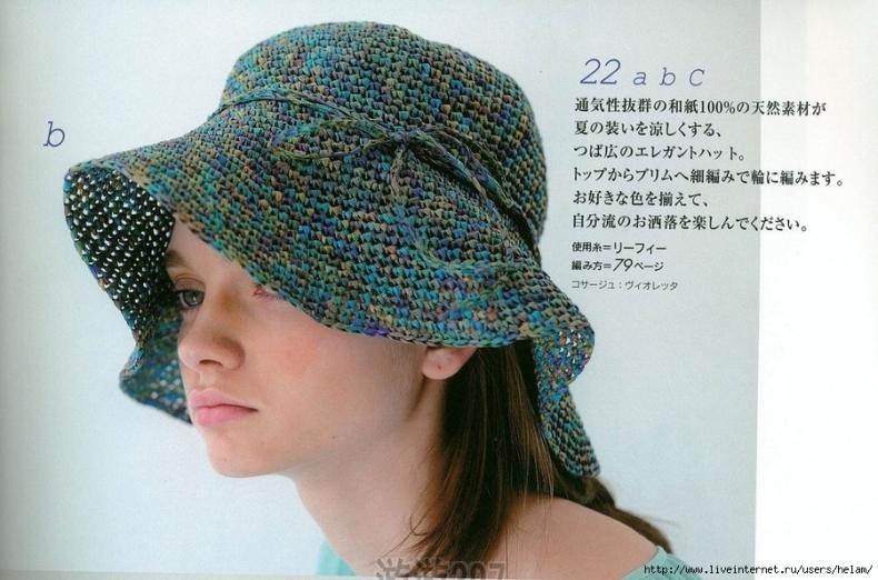 Большая шляпа крючком из LKS NV80259!