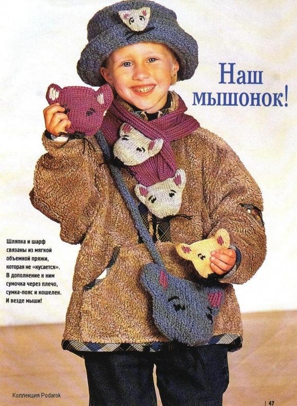 Вязаный комплект с мышатами для мальчика.