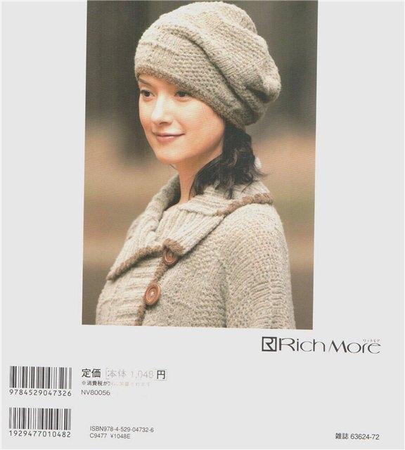 Вязание шапок японские журналы 41
