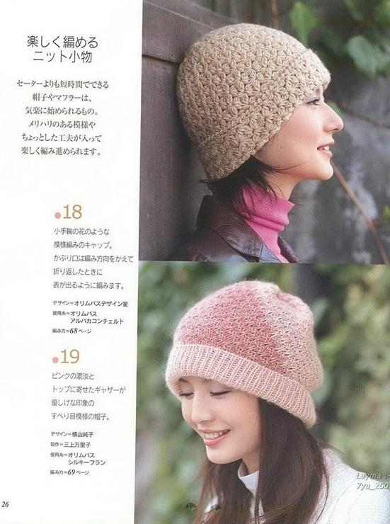 Вязание шапок японские журналы 68