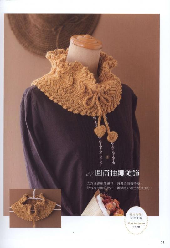 Вязаные воротники и снуды крючком из журнала Hand Knitting 2013